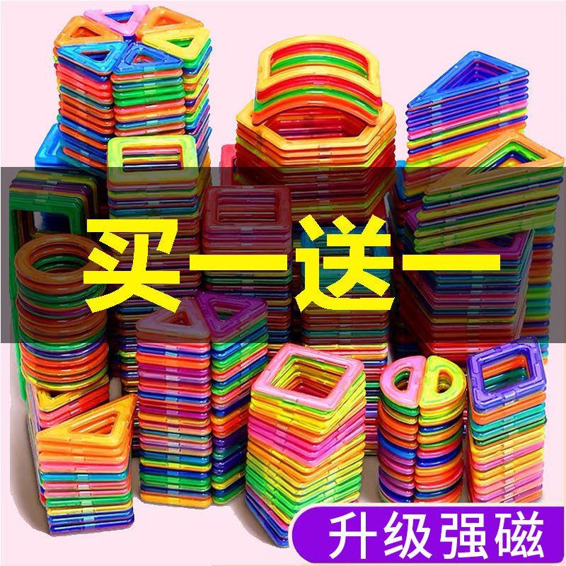 磁力片积木小号儿童吸铁石玩具磁性磁铁3-6岁男女孩散片拼装益智主图9