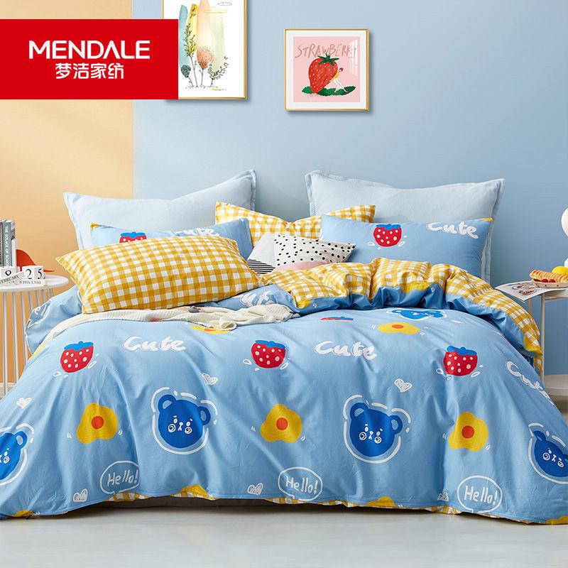 梦洁家纺纯棉四件套全棉纯棉床上用品单人宿舍学生被套床单三件套