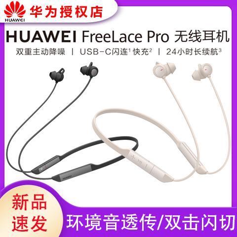 Huawei/华为FreeLacePro无线耳机主动通话降噪挂脖运动磁吸强续航