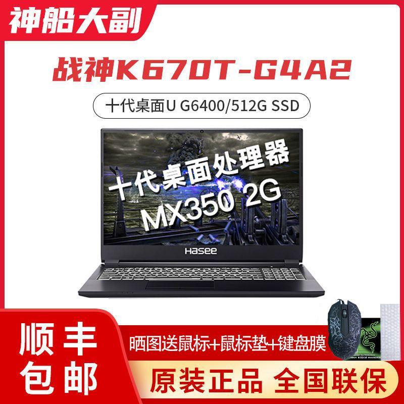 十代奔腾金牌+独显:HASEE神舟 战神 K670T-G4A2 15.6英寸游戏笔记本 G6400+8GB+512G SSD+MX350