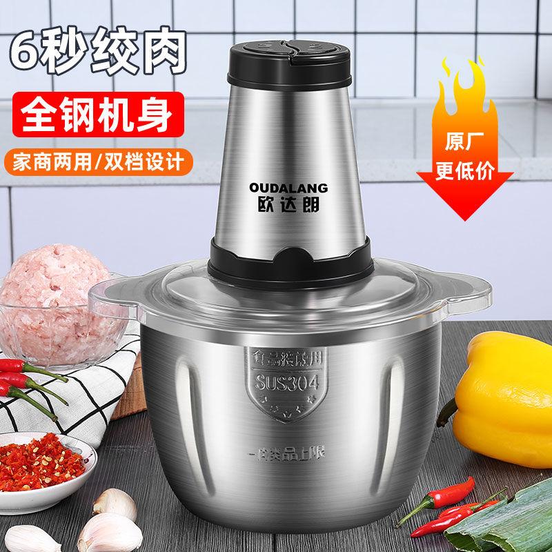 欧达朗绞肉机家用电动多功能蒜泥碎辣椒饺子肉馅碎肉器搅拌料理机