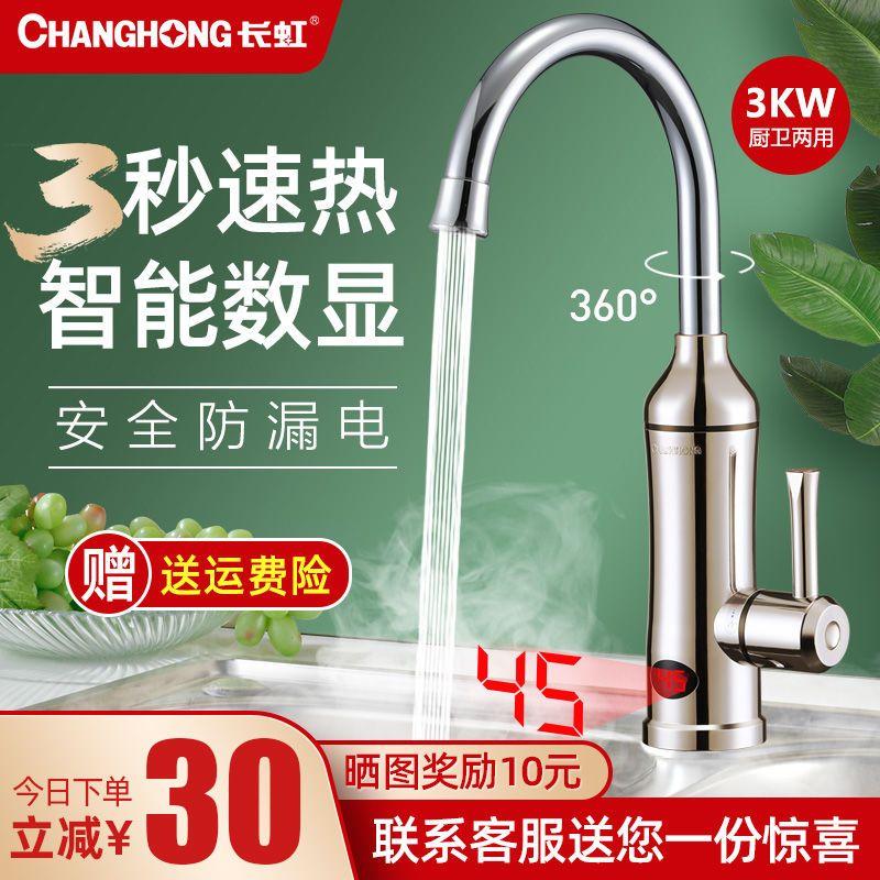 长虹电热水龙头即热式加热快速电热水器家用厨房卫生间冷热水龙头