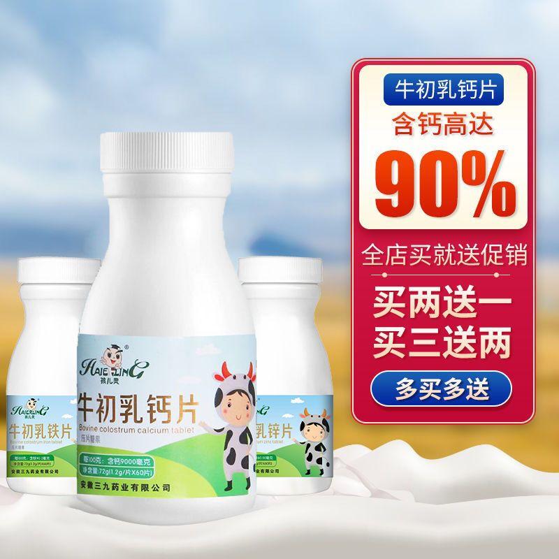 正品高钙牛初乳钙铁锌片成人咀嚼中老年补钙