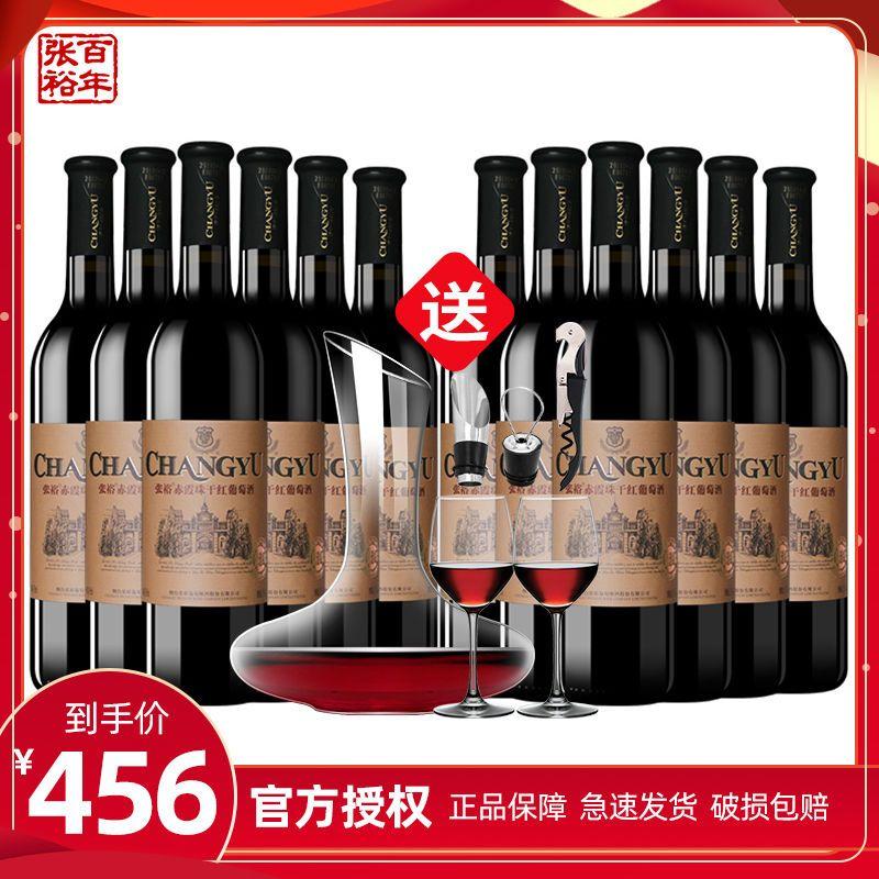 【买1箱得2箱】张裕赤霞珠干红葡萄酒750ml*6 红酒整箱优选级干红