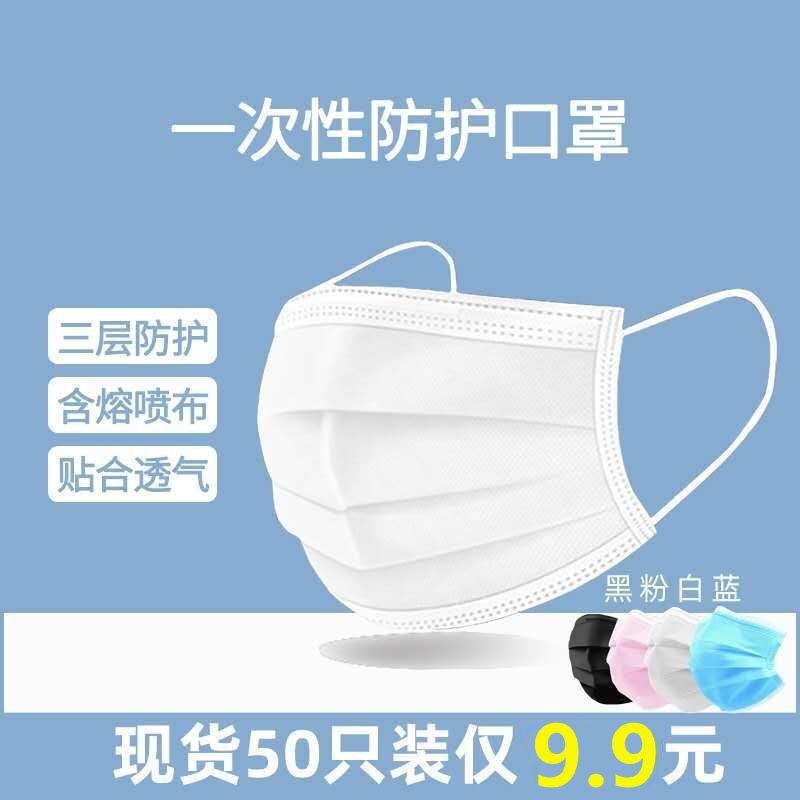 【白色】一次性口罩三层防护夏天成人大人学生防病毒防飞沫粉尘