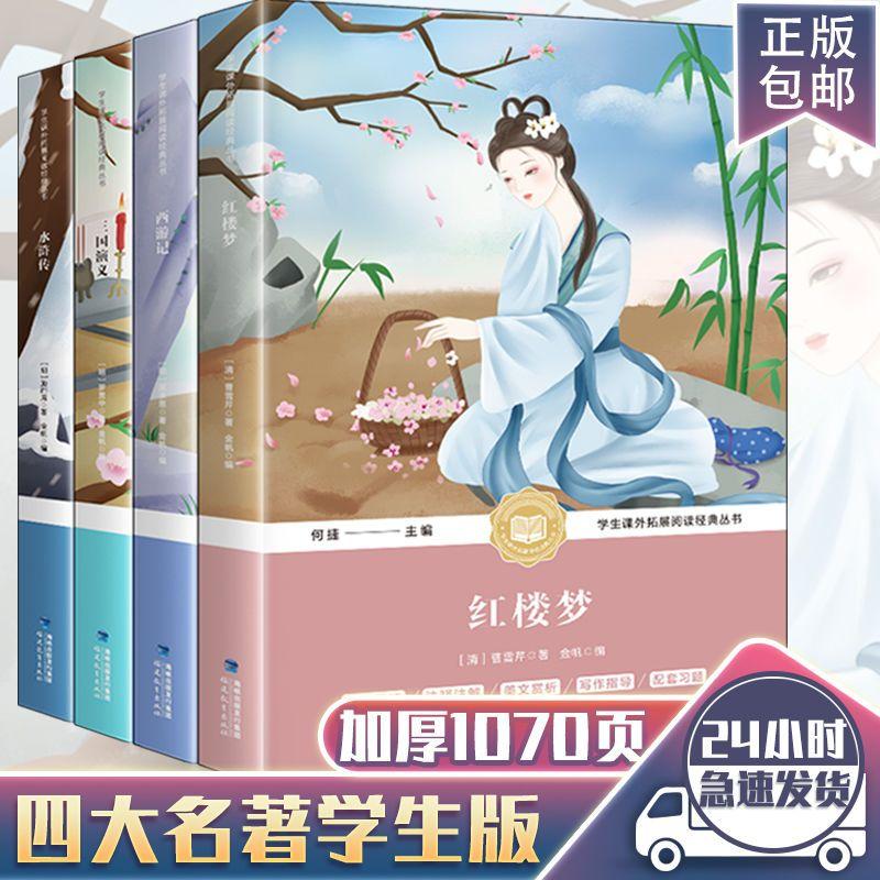 四大名著原著正版全套青少年小学生版三国演义水浒传西游记红楼梦