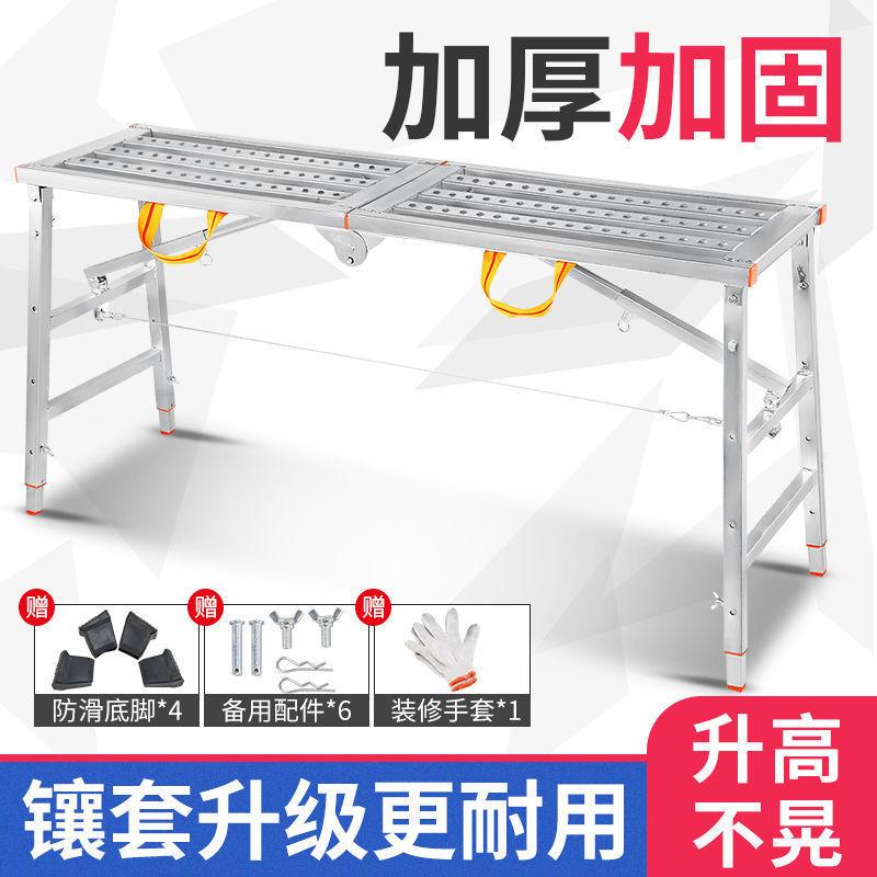 折叠多功能装修便携马凳刮腻子升降加厚脚手架工程梯子移动平台凳