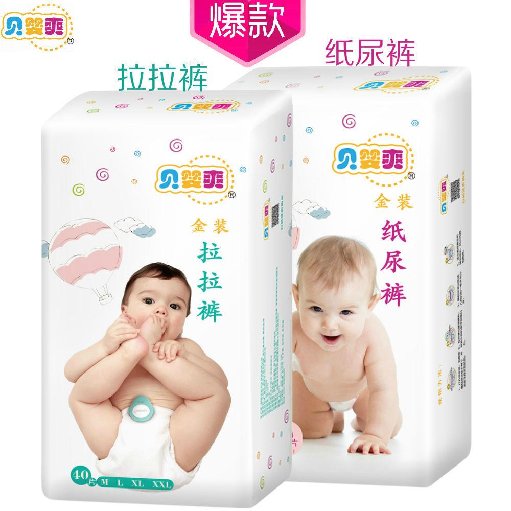 金装纸尿裤S/M/L/XL拉拉裤XXXL贝婴爽春夏超薄宝宝婴儿透气尿不湿
