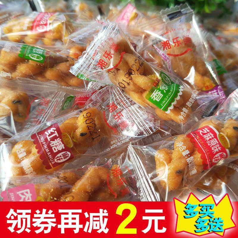 【买200包送100包】湘乐美小麻花零食独立包装香酥椒盐味袋装休闲