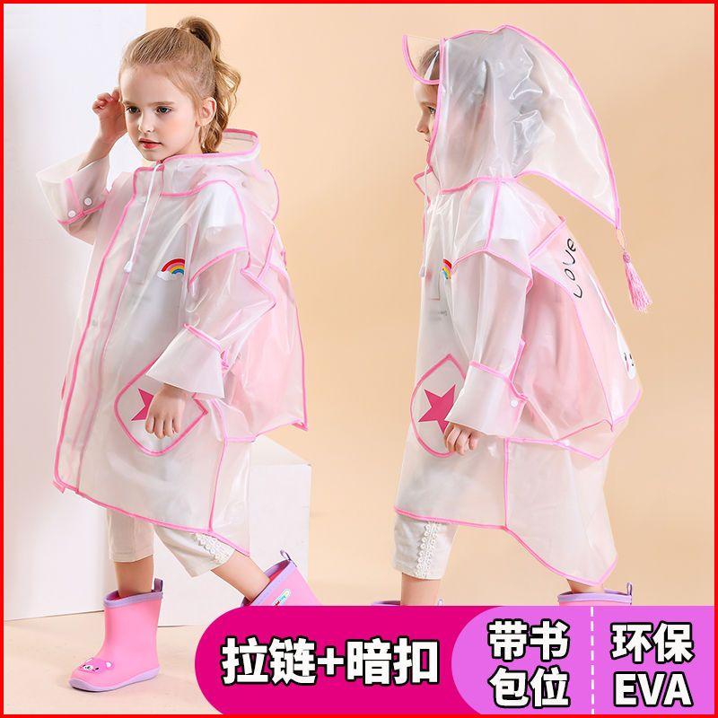 儿童雨衣男女小童宝宝幼儿园小学生带书包位便携式防护服雨披透明