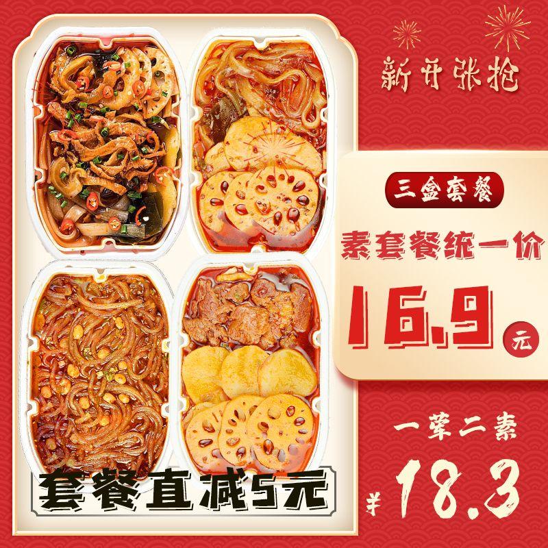 自热火锅组合套餐懒人自嗨小火锅蔬菜牛肉牛肚麻辣烫小火锅