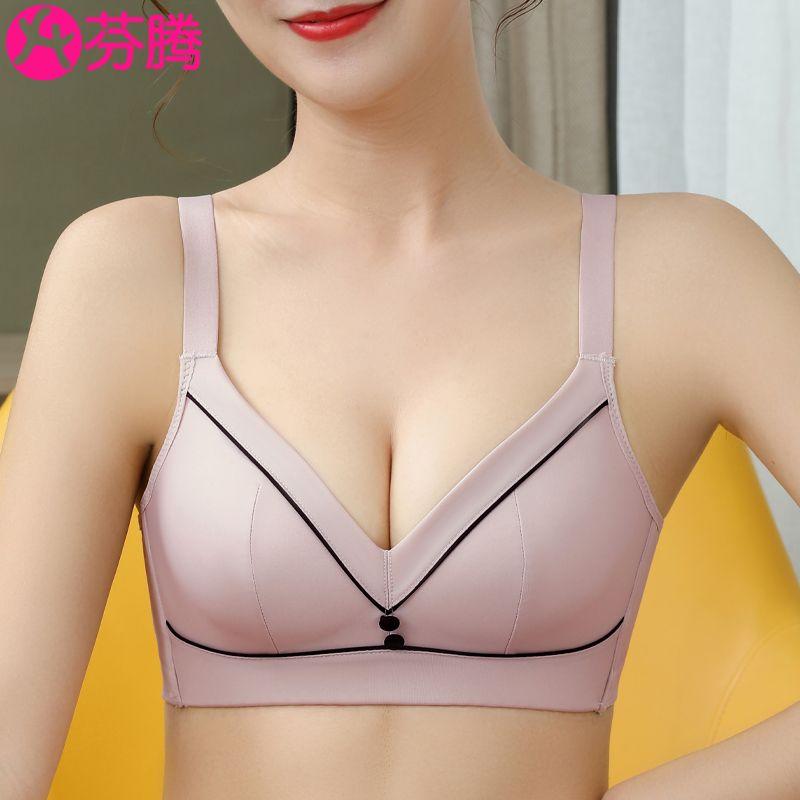 芬腾性感内衣女无钢圈聚拢文胸上托防下垂收副乳厚薄款调整型胸罩
