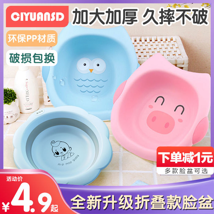 初生婴儿洗脸盆儿童加大加厚折叠脸盆洗PP家用宝宝塑料小脸盆洗脚