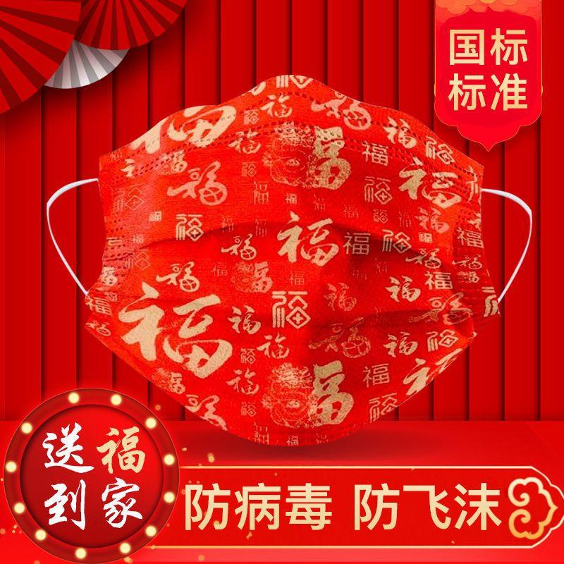 2021牛年口罩三层红色成人儿童一次性含熔喷防护防尘春节福字口罩