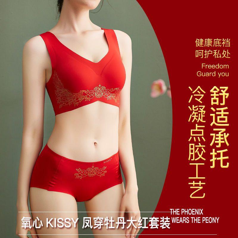 便宜的kissy氧心内衣凤穿牡丹大红文胸内裤套装新娘结婚本命年中国风