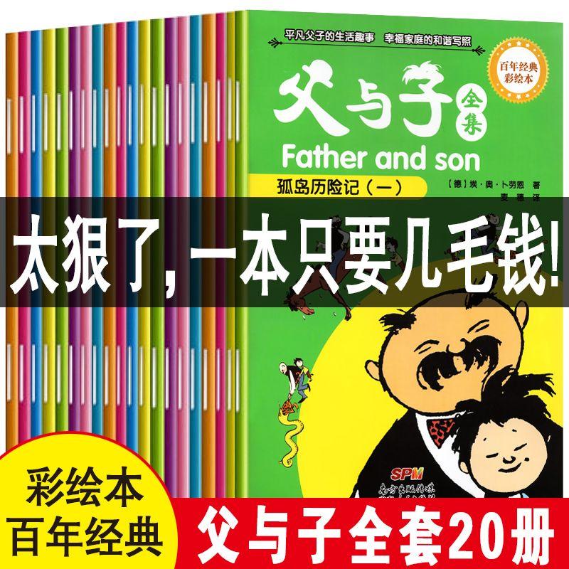 父与子全集正版彩色版漫画书全套20册二年级正版小学生课外书必读