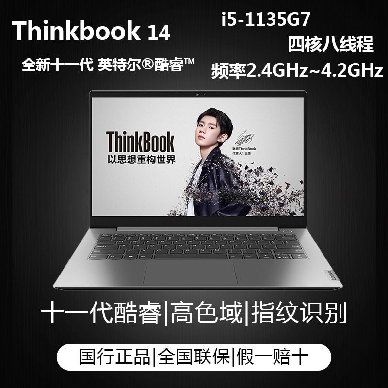 全新11代i5处理器,180度开合:联想ThinkBook 14 14英寸笔记本电脑 i5-1135G7+16G+512GB