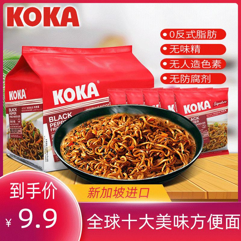 新加坡原装进口KOKA炸酱拌面