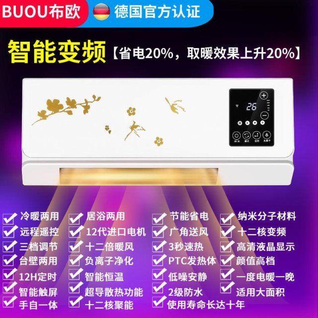 暖风机取暖器家用节能速热电暖器家用省电大面积取暖神器