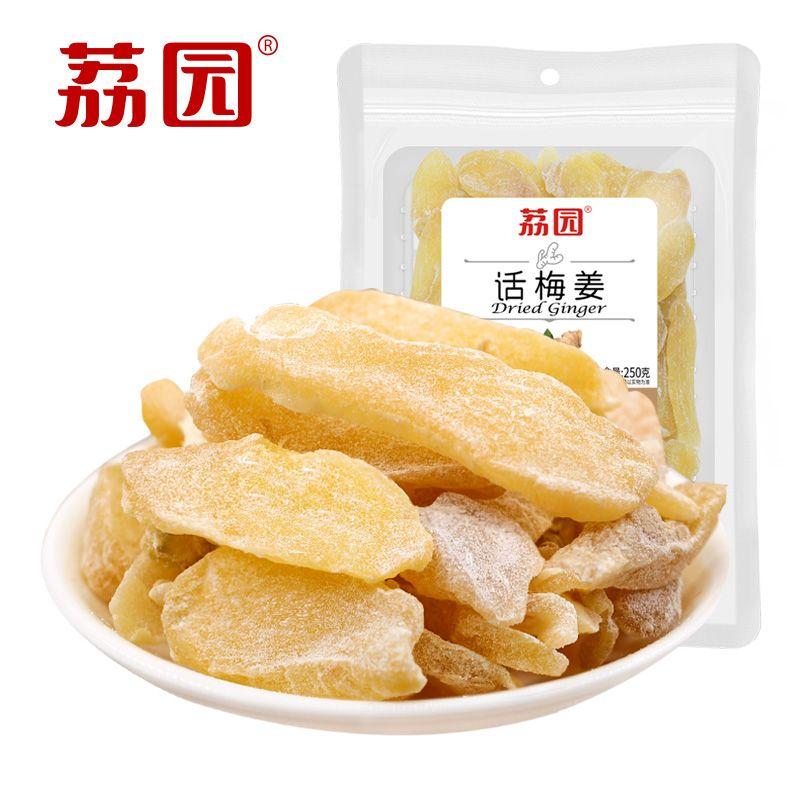 广西老字号,250gx2包 荔园 话梅老姜糖片 13.85元包邮