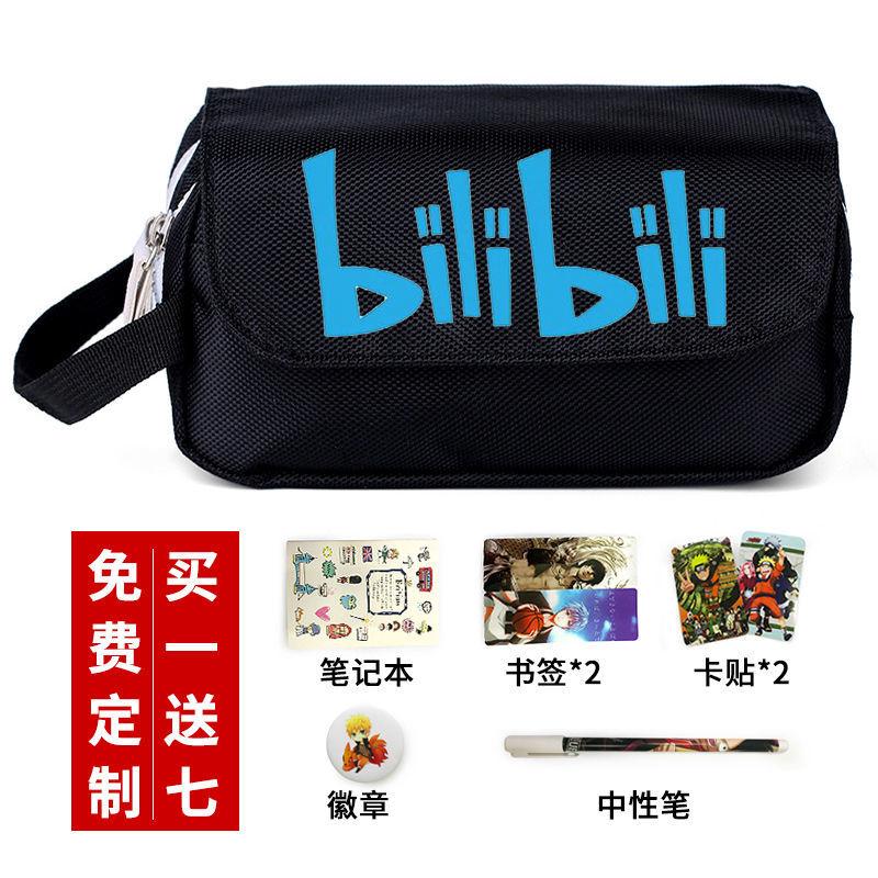 哔哩哔哩Bilibili 笔袋周边定制 学习用品文具袋大容量笔盒文具