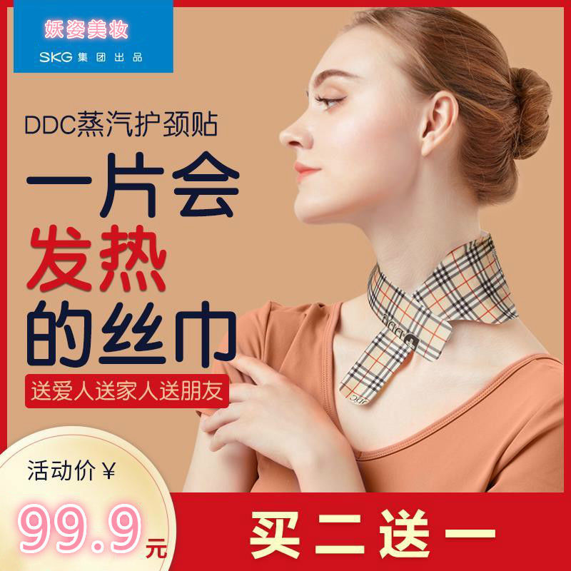 【SKG出品】DDC蒸汽暖颈贴护颈贴发热贴热敷暖贴暖颈带护颈带