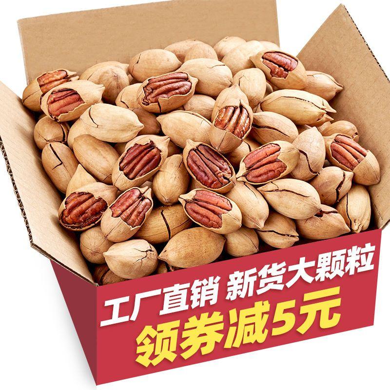 新货碧根果含罐500g奶油味碧根果仁坚果干果零食大礼包批发60g2斤