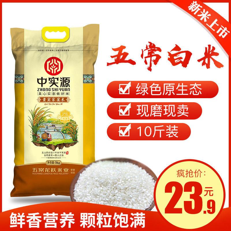 五常稻花香白米10斤 东北大米5kg稻花香米20斤大米香米馥白米粥米