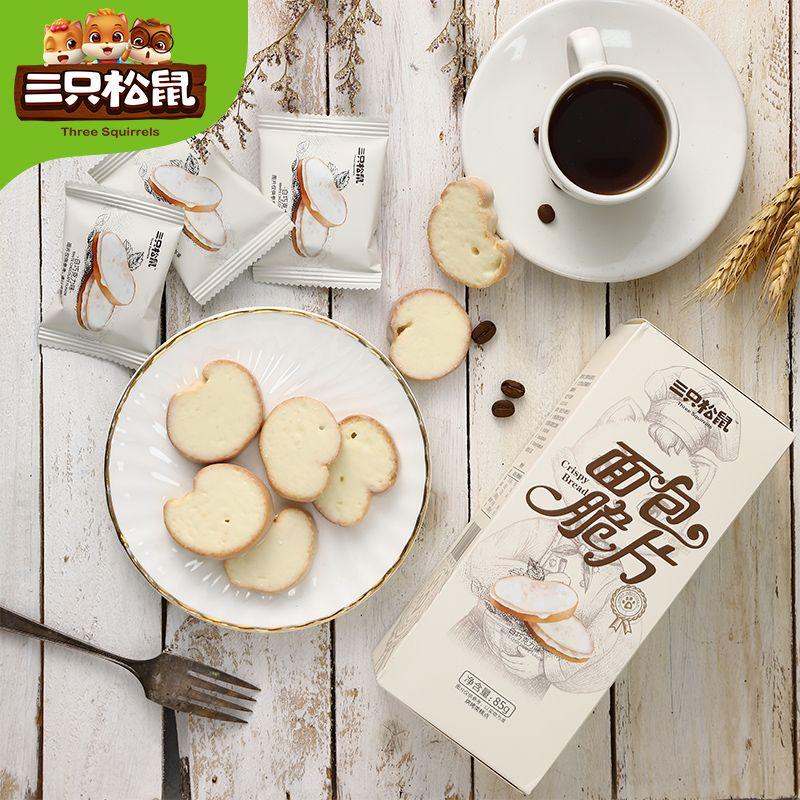 新【三只松鼠面包脆片白巧克力味85gx2盒】糕点零食奶酪代餐早餐