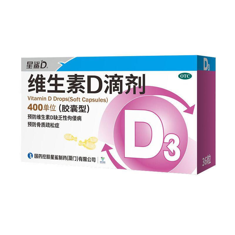 五盒装领券立减】星鲨 维生素D滴剂36粒 维生素D缺乏性佝偻病