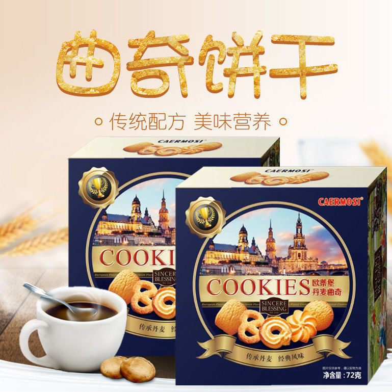【好品分享】丹麦风味曲奇饼干零食大礼包网红食品进口黄油