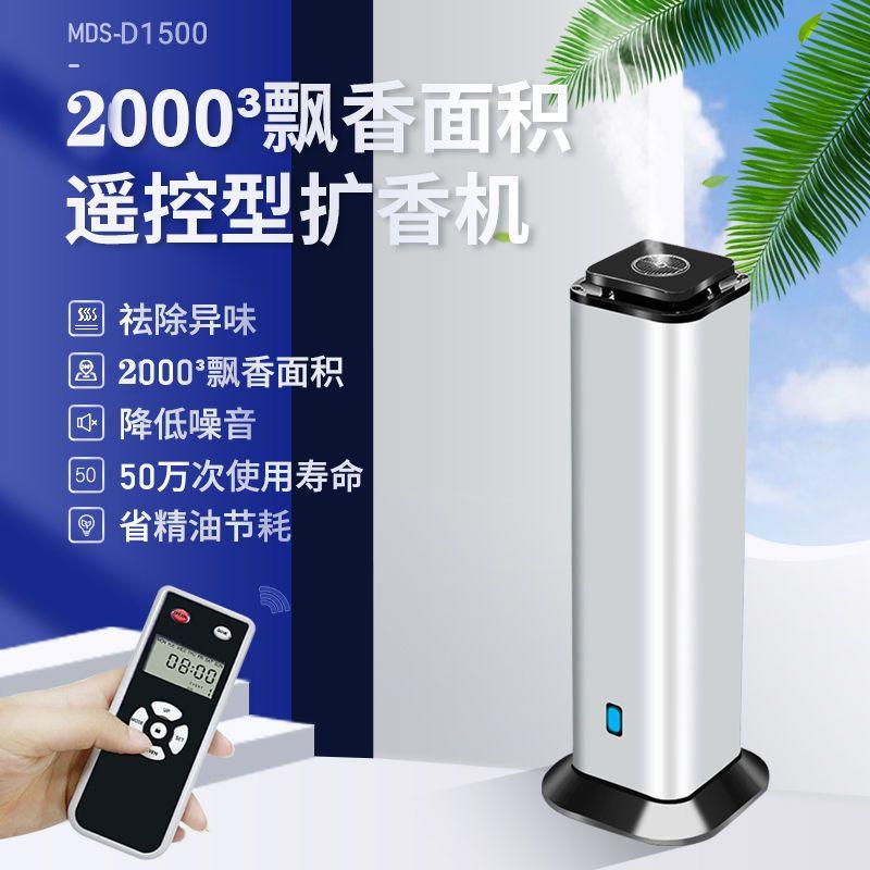 2021酒店扩香机立柱式大堂加香机大型香氛机自动喷香机商用香薰机