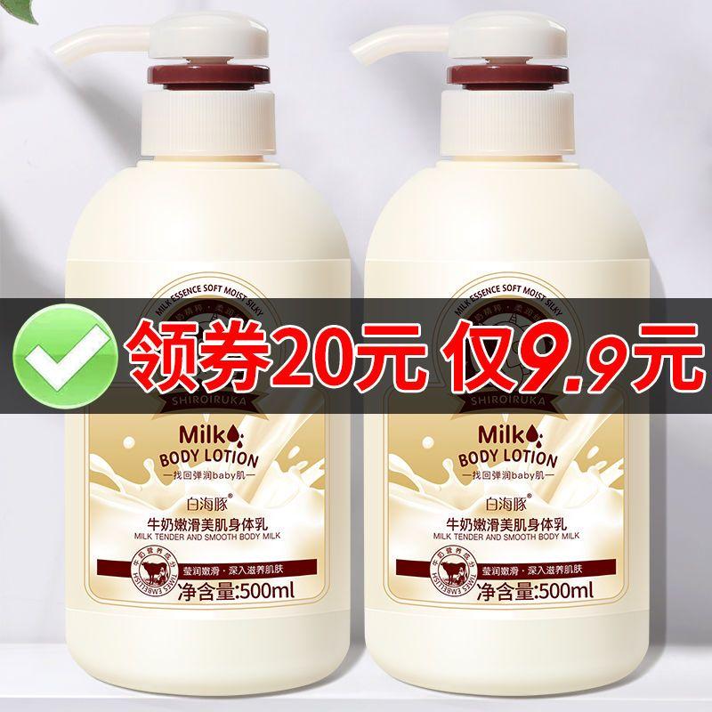 牛奶身体乳补水保湿冬季学生润肤乳护手霜持久香水味美白留香体乳