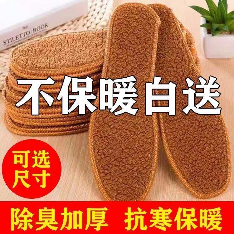 1/3/5/10羊驼绒加厚加绒鞋垫冬季保暖防臭透气运动舒适鞋垫男女