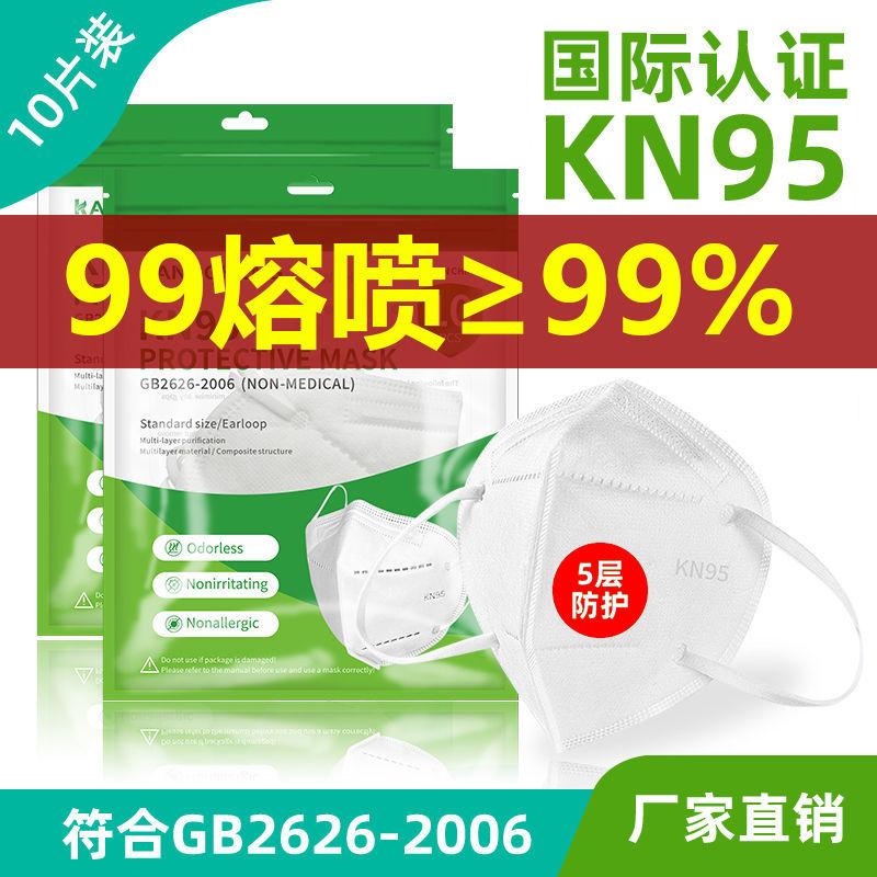 KN95口罩一次性独立包装n95防病毒粉尘学生男女5层防疫医用口罩