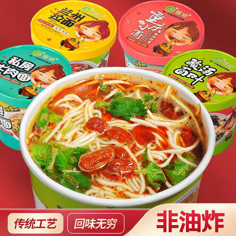 重庆小面泡面桶装方便面速食食品方便面桶装整箱一箱批发特价
