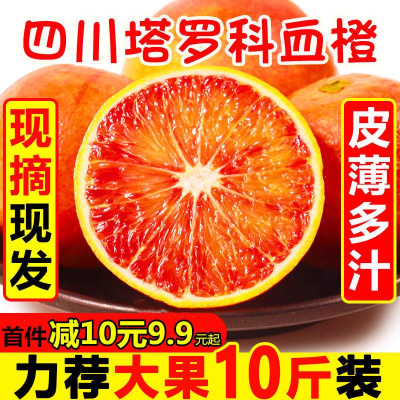 【果园直发】正宗四川橙子资中塔罗科血橙新鲜皮薄红心肉水果10斤