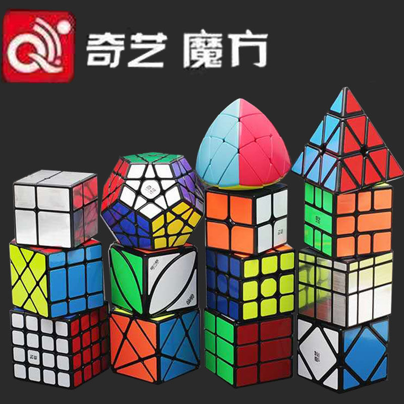 奇艺异形二三阶五魔方套装全套镜面金字塔SQ1斜转魔粽风火轮玩具