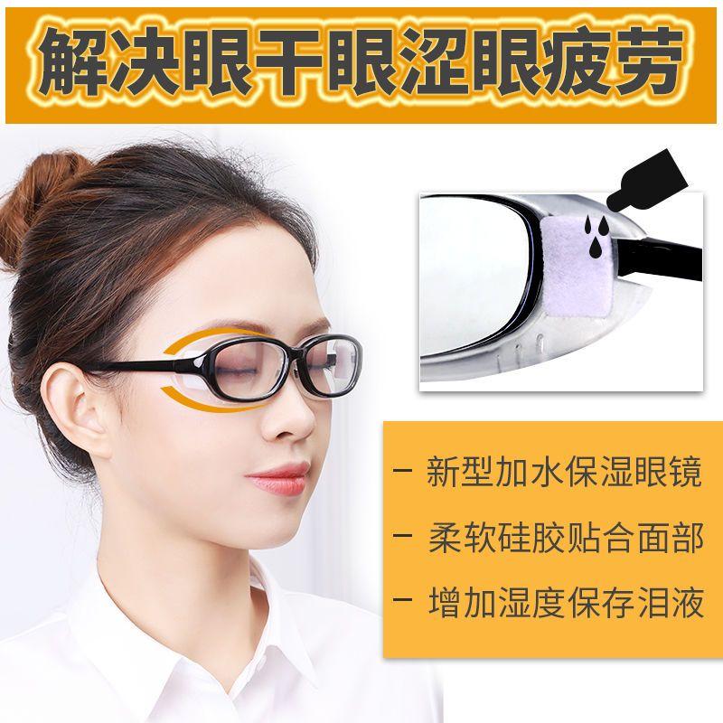 湿房镜干眼症护目防蓝光辐射防护眼干症加水保湿风尘花粉护目眼