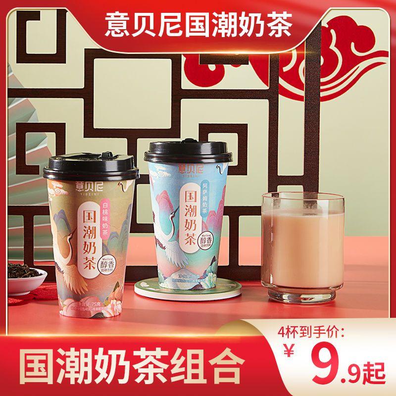 意贝尼奶茶杯装速溶奶茶粉新品即冲即饮白桃阿萨姆味国潮冲饮奶茶