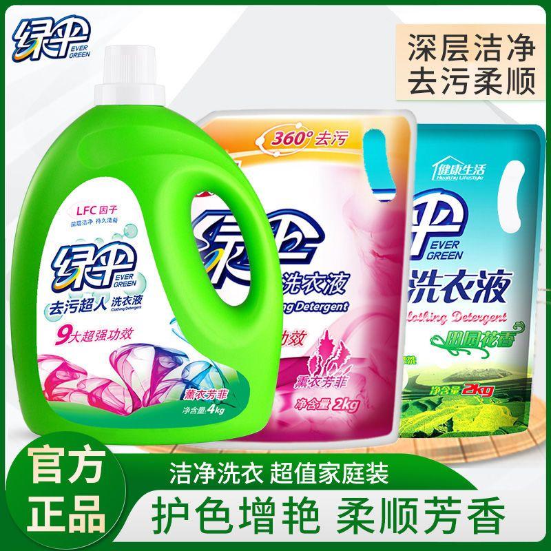 【4-8斤】绿伞洗衣液香味持久薰衣草香亮白增艳去污柔顺洁净洗涤