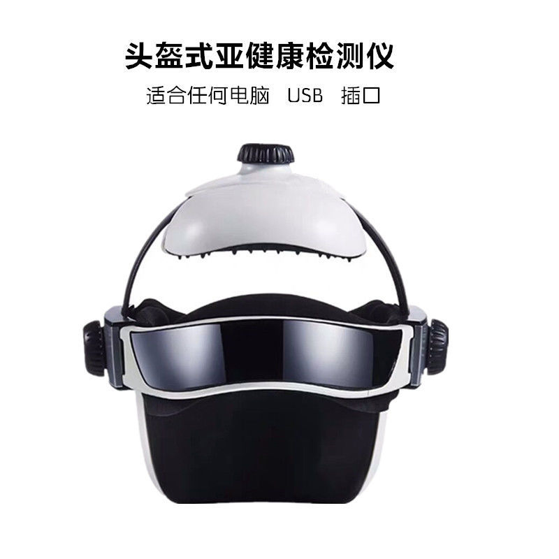 微循环  9DMRA/9DNLS 18D 头盔式智能设备亚健康检测仪器