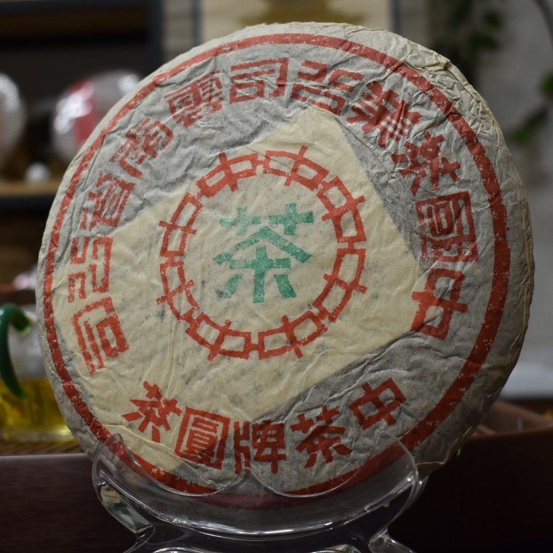 1999年中茶云南普洱茶老茶生茶青饼易武正山纯料春茶生饼干仓老茶