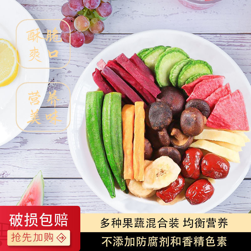 果蔬脆片综合果蔬干蔬菜干混合装蔬果干秋葵香菇脆混合水果干零食