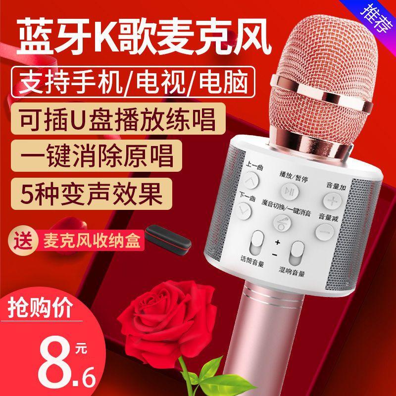 全民k歌神器麦克风手机无线蓝牙K歌话筒一体声卡变声器音响麦克风