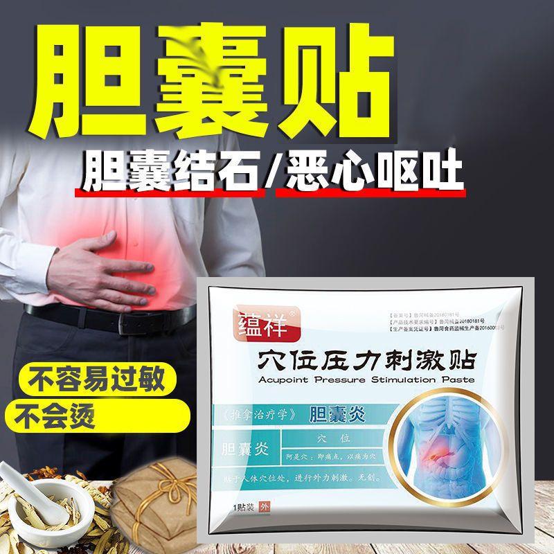 胆囊炎专用穴位贴舒肝利胆息肉胆管炎胆囊壁毛糙黄疸右上腹胀疼痛