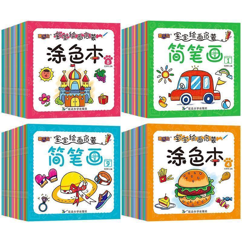 喜乐熊20册 儿童画画本宝宝涂色书