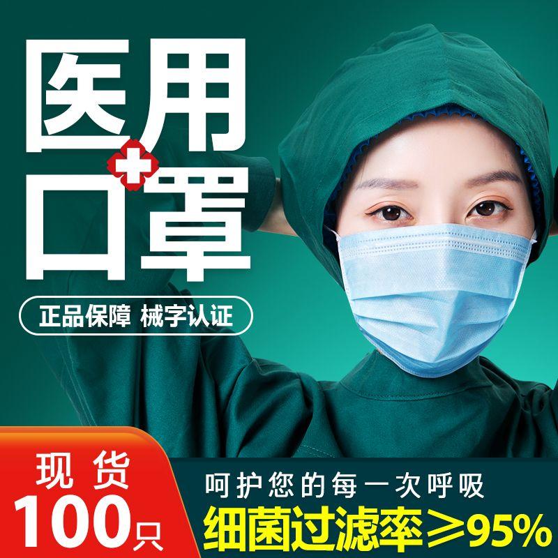 200只医用口罩一次性三层防护防飞沫防疫病毒无菌成人外科口罩