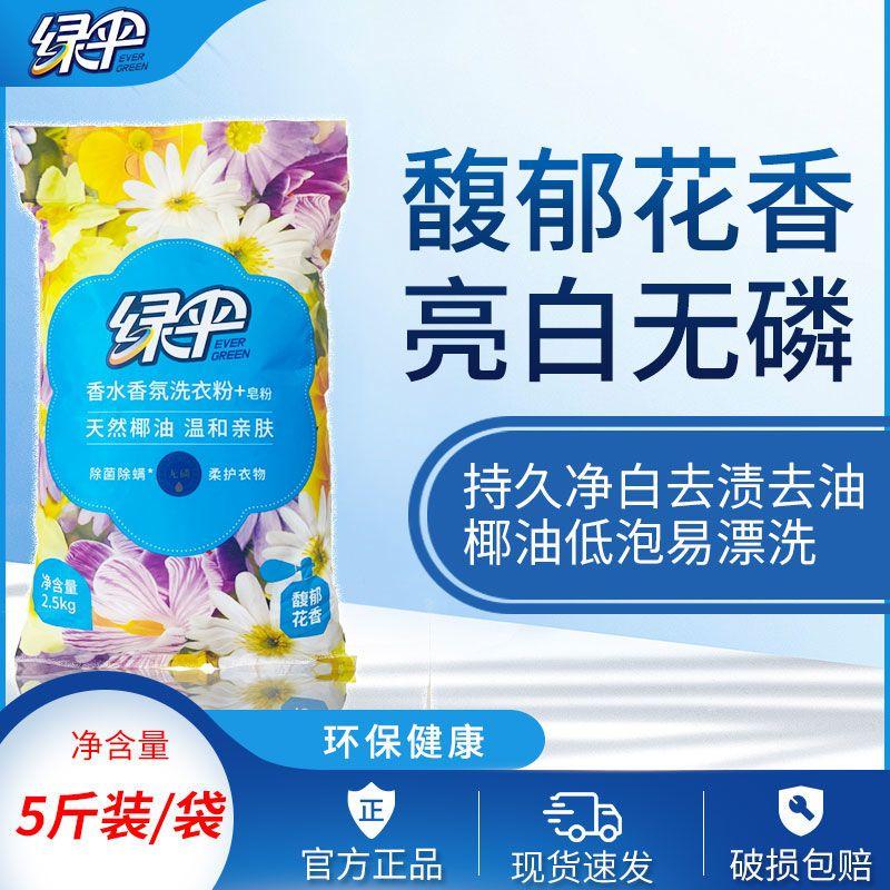 绿伞新品香水香氛洗衣粉皂粉5斤/10斤装亲肤因子馥郁花香低泡易漂