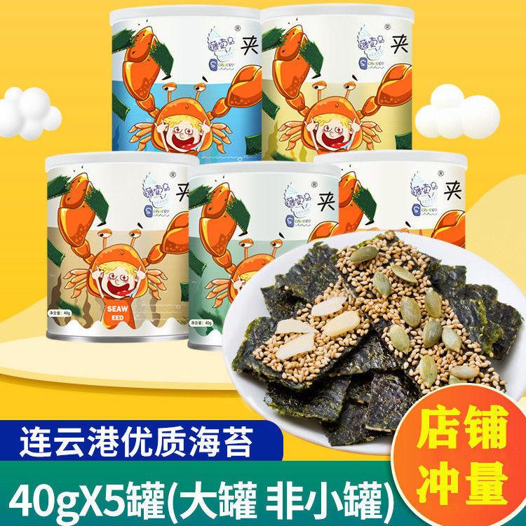 【5罐】夹心海苔脆儿童即食海苔夹心脆海苔宝宝儿童网红零食罐装